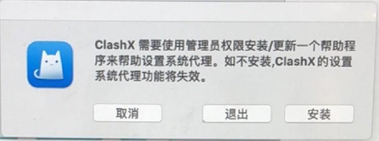 clashX需要安装辅助程序